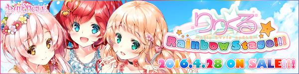 �w��肭�� Rainbow Stage!!!�x�������I2016�N3��25���\��I