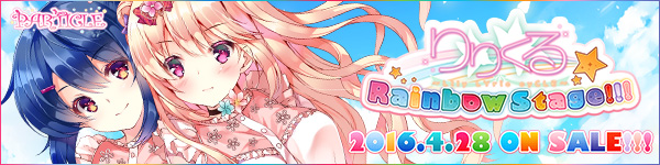 『りりくる Rainbow Stage!!!』応援中!2016年3月25日発売予定!