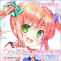 『りりくる Rainbow Stage!!! ~Pure Dessert~』応援中!2018年5月17日第二弾クラウドファンディング開始予定!