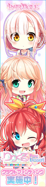 『りりくる Rainbow Stage!!! ~Pure Dessert~』応援中!第三弾クラウドファンディング実施中!
