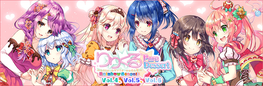 りりくる Rainbow Stage!!! ~Pure Dessert~