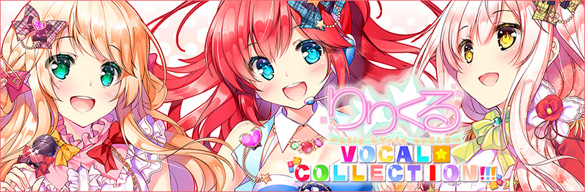 りりくる VOCAL COLLECTION!!!